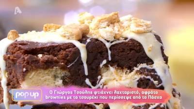 Brownies με τσουρέκι (Βίντεο)