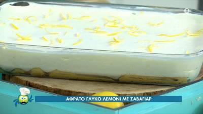 Αφράτο γλυκό λεμόνι με σαβαγιάρ (Βίντεο)