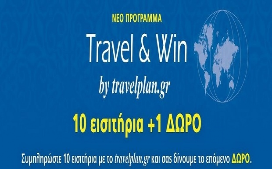 """ Travel and win"": Κάθε απόδραση και μια ανταμοιβή"