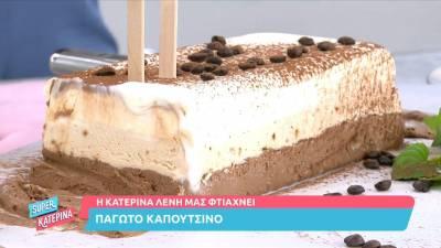 Πεντανόστιμο παγωτό καπουτσίνο (Βίντεο)